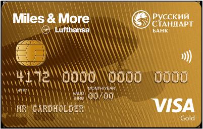 Кредитная карта Miles & More Visa Gold Credit Card