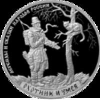 Реверс монеты «Охотник и змея»