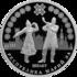 Монета 100-летие образования Республики Марий Эл